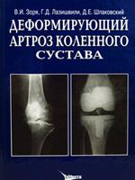 Изображение - Проблемы коленного сустава учебное пособие для студентов lit2