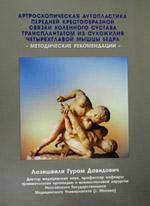 Изображение - Проблемы коленного сустава учебное пособие для студентов lit4