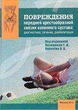 Книги по коленному суставу
