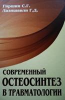 Книги по коленному суставу thumbnail
